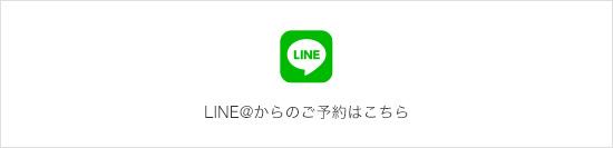 LINE@からのご予約はこちら